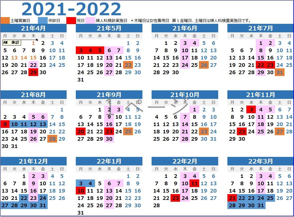 2020年度営業日