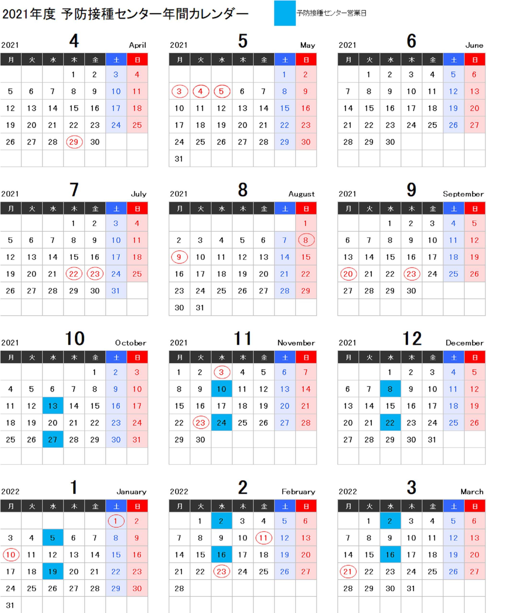 2021年度予防接種センター年間カレンダー